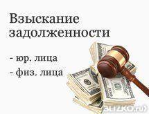 прокторы взыскание долга с юридического лица в москве что