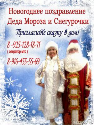 Сценарий для поздравления дедом морозом и снегурочкой