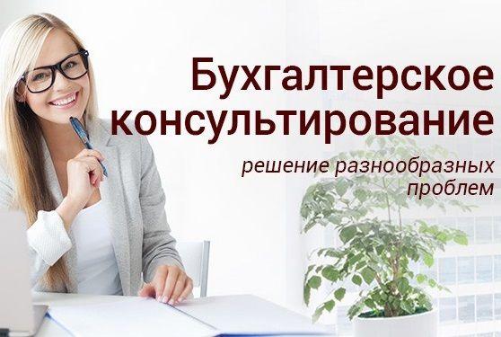 Бухгалтерские консультации и услуги в москве вакансии в гродно главного бухгалтера