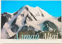 Алтай. Комплект открыток. Размер 15х20